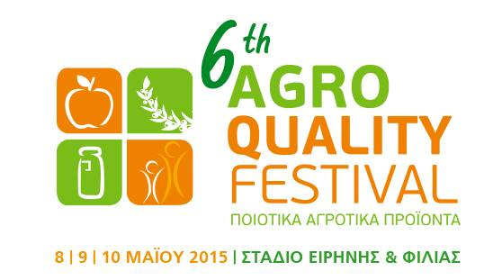 Συμμετοχή στο 6ο Agro Quality Festival