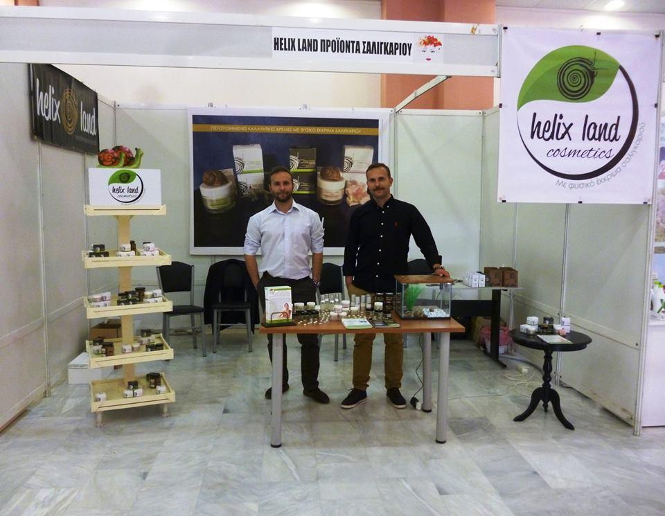 Συμμετοχή στην στην 1η Έκθεση ESTETICA GREECE 2016