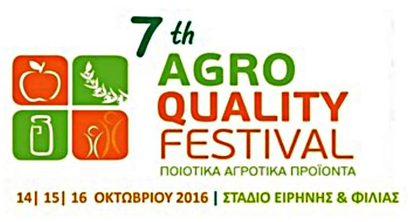 7ο Agro Quality Festival-Αγροτικά Ποιοτικά Προϊόντα
