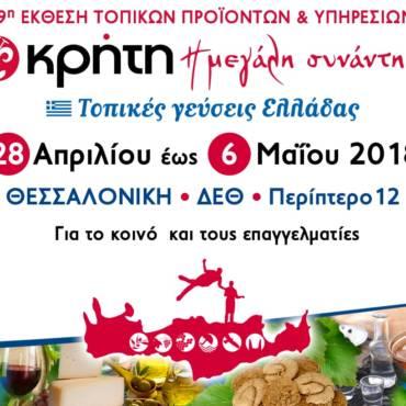 9η Παγκρήτια έκθεση Ελλάδος