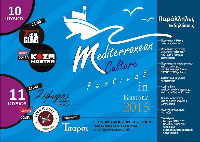 Συμμετοχή στο Mediterranean culture festival in Kastoria